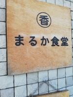 NagaokakyoMaruka_001_org.jpg