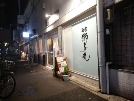 NagoyaShishimaru_000_org.jpg