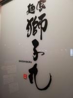 NagoyaShishimaru_001_org.jpg