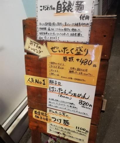 NagoyaShishimaru_002_org.jpg