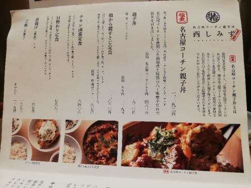 NagoyaTorishimizu_000_org.jpg
