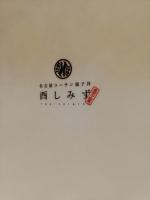 NagoyaTorishimizu_001_org.jpg