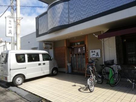 NishiojiIsshin_000_org.jpg