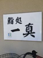 NishiojiIsshin_002_org.jpg