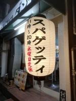 OkayamaDandy_001_org.jpg