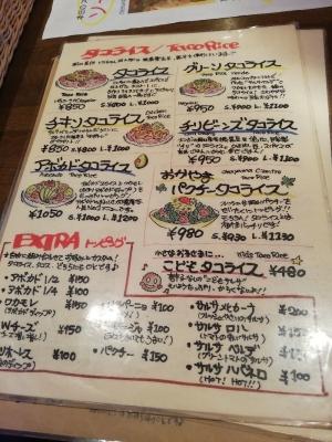 OkayamaFreedomtacos_002_org.jpg