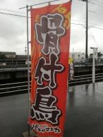 OkayamaPachamanka_006_org.jpg