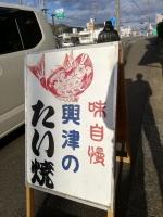 OkitsuTaiyaki_000_org.jpg