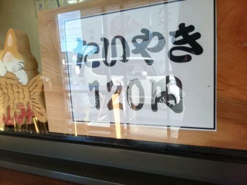 OkitsuTaiyaki_001_org.jpg