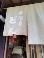 SakahonDon_001_org.jpg