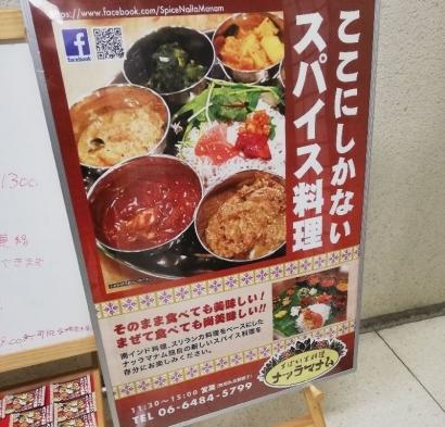 SakaisujiHommachiNallamanam_001_org.jpg
