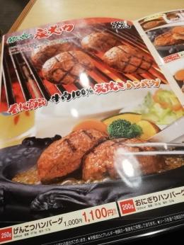 SawayakaShizuokaInter_001_org.jpg