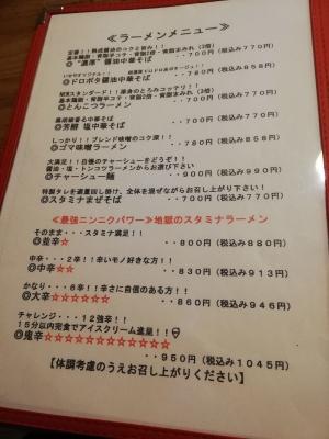 SeishinChuoIseya_002_org.jpg