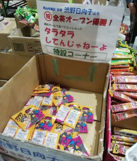 SetouchiDagashi_008_org.jpg