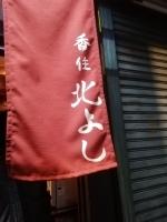 Ten6Kitayoshi_001_org.jpg