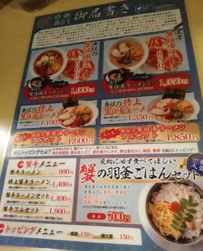 Ten6Kitayoshi_002_org.jpg