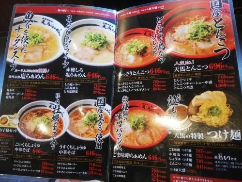 TenmaAko_002_org.jpg