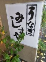 TenriMishimaya_006_org.jpg