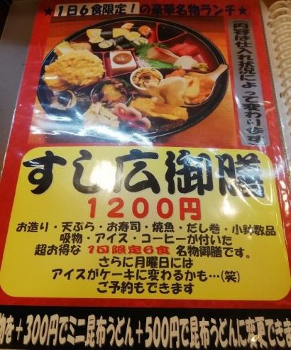 TondabayashiSushihiro_000_org.jpg