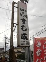 TondabayashiSushihiro_011_org.jpg
