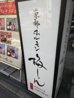 UmeshinKarasuma_001_org.jpg