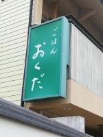 UzumasaTenjingawaOkuda_001_org.jpg