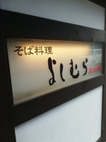 YoshimuraKitayama_000_org.jpg