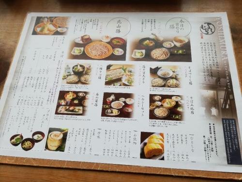 YoshimuraKitayama_001_org.jpg