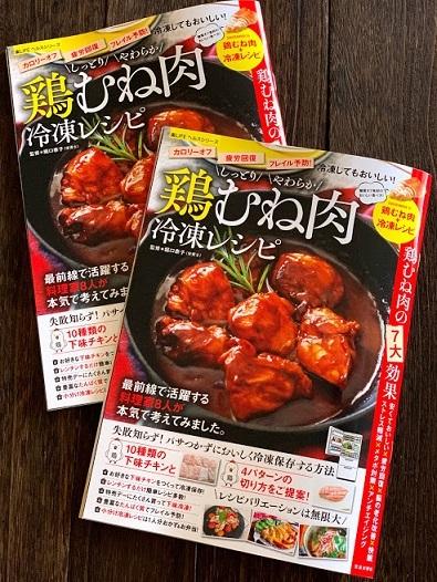 鶏むね肉レシピ本