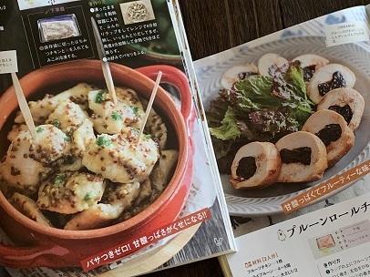 鶏むね肉レシピ本1