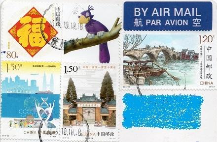 切手16  中国