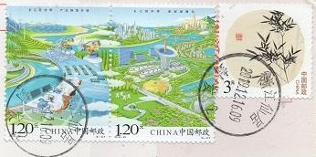 切手17  中国