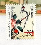 切手  368