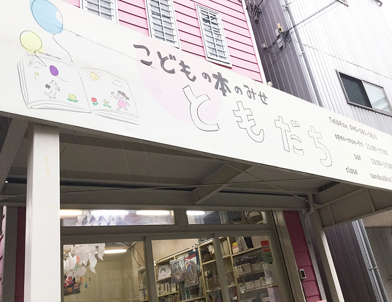 なかの真実 日吉本町 ともだち書店 mamimals 絵本 ギャラリー パンタレイ panta rhei