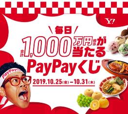 payくじ19102601