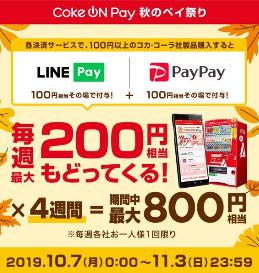 coke19100701.png