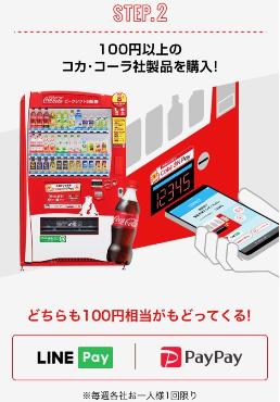 coke19100703.png