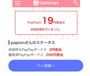 pay19100701.png