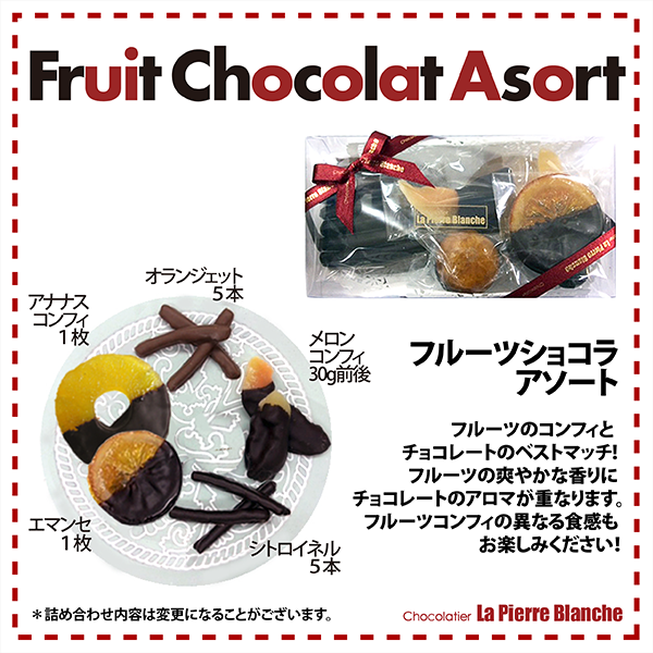 フルーツショコラアソート