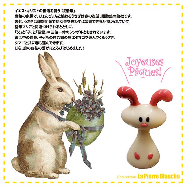 復活祭とうさぎ