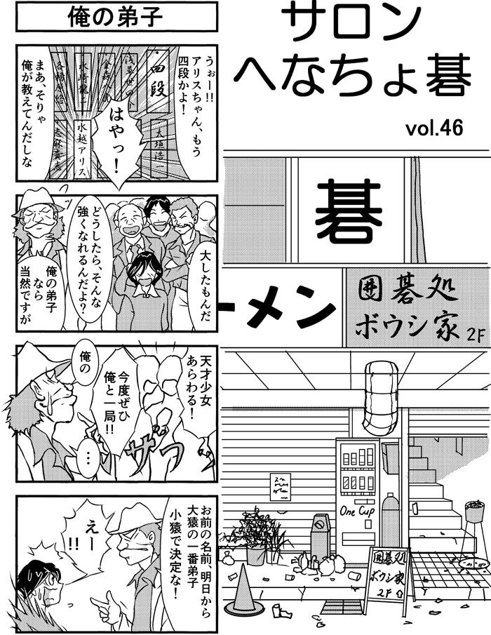 henachoko46-01-r1.jpg