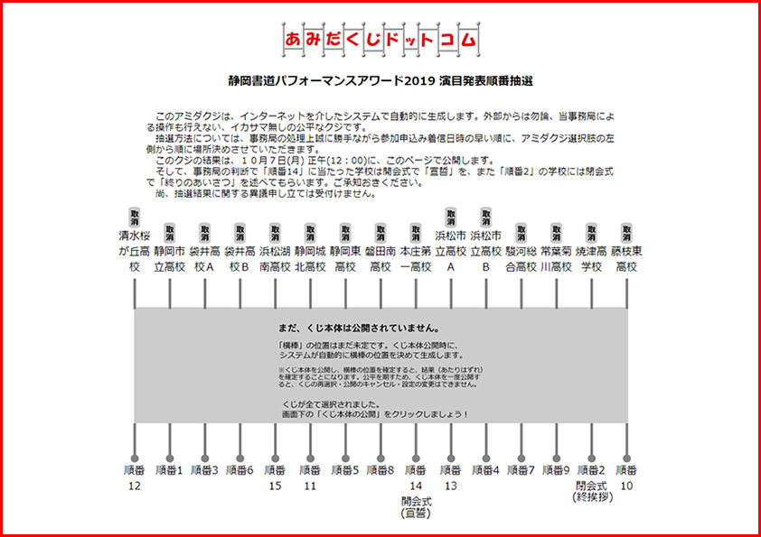 2019_amidazu.jpg