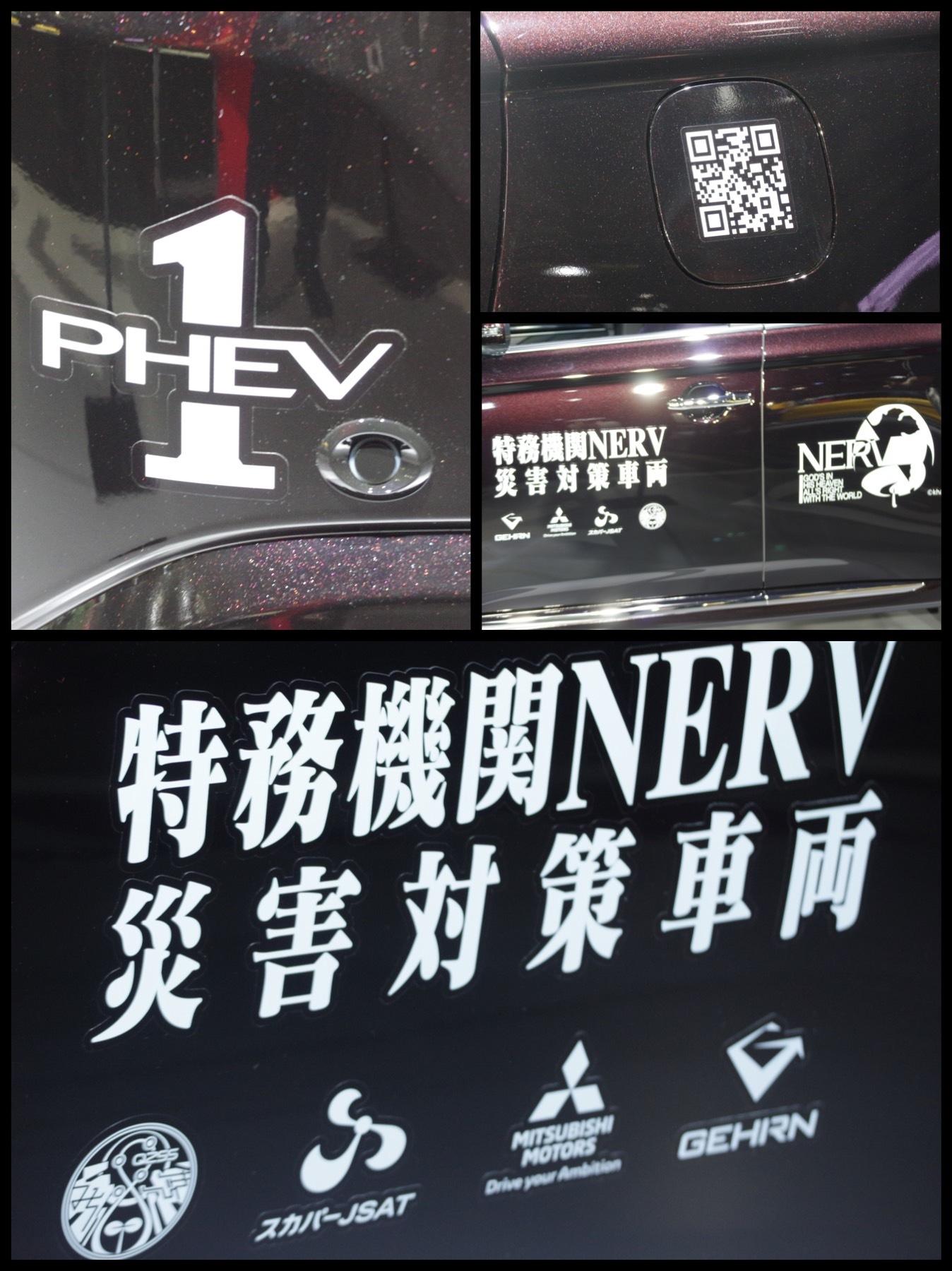『アウトランダーPHEV』特務機関NERV仕様