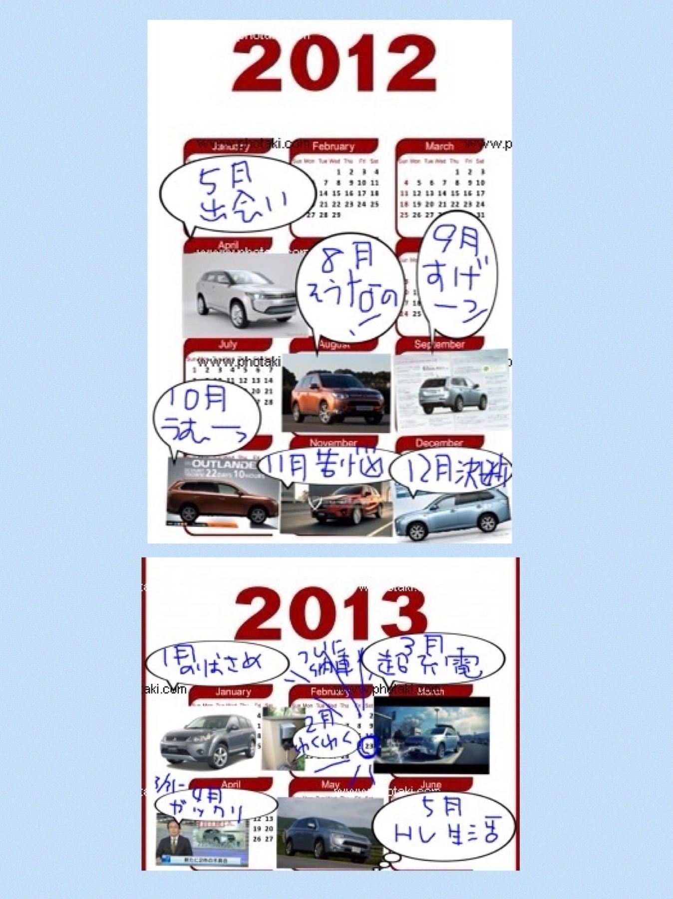 愛車アウトランダーPHEV初期型7年間の思い出 2012〜2013