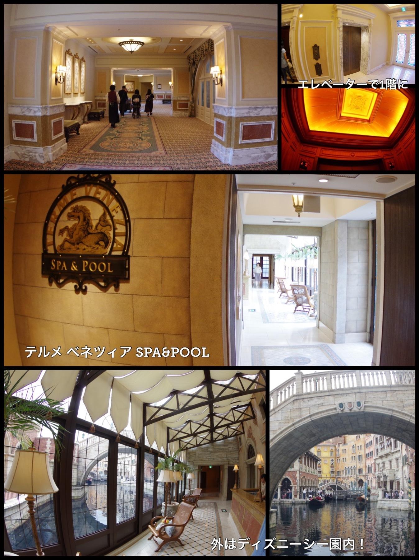 東京ディズニーシー スパとプール ホテルミラコスタ テルメヴェネチア