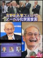 吉野彰 ノーベル賞