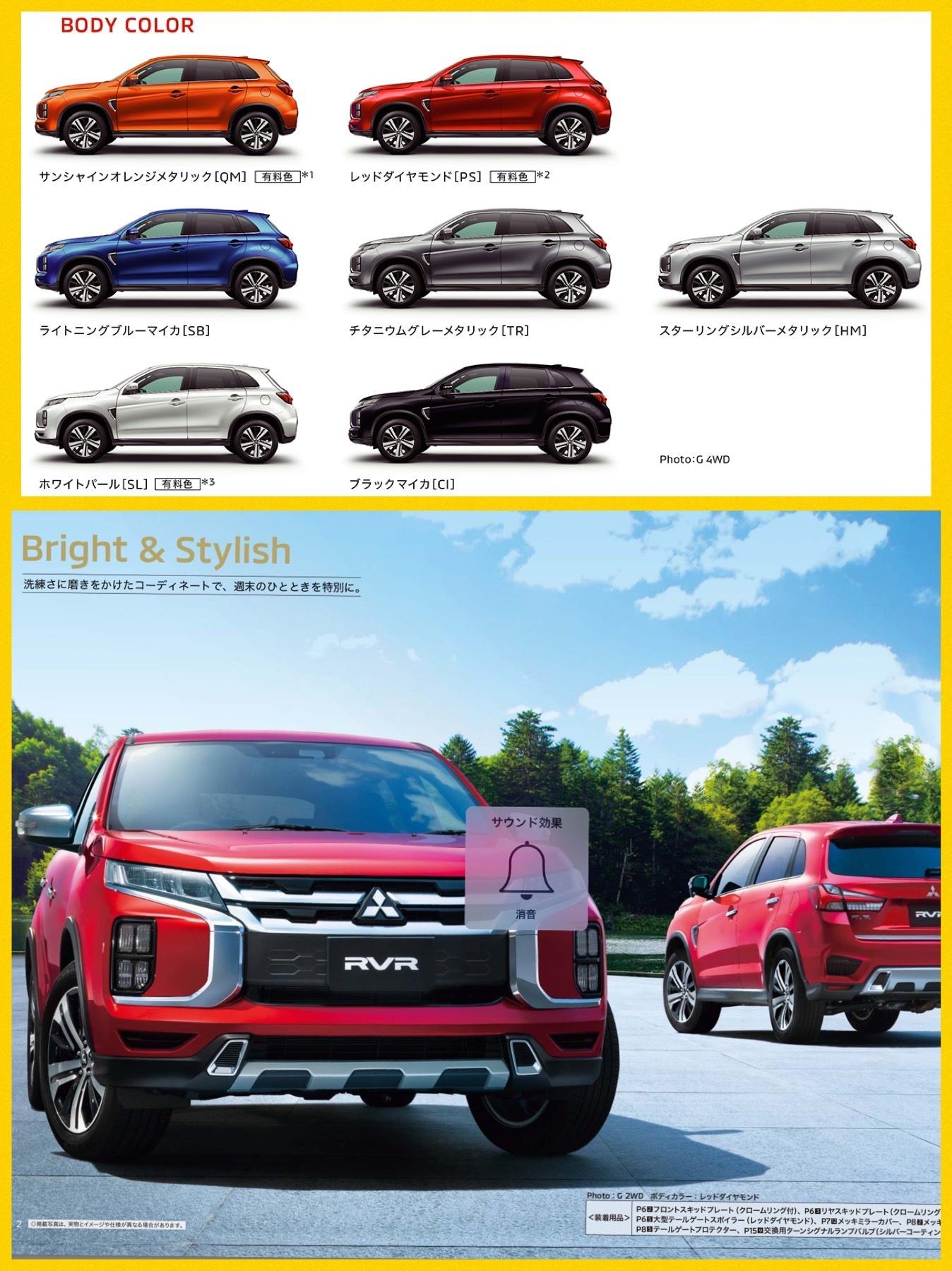 三菱新型RVR サンシャインオレンジ bright&stylish オプション