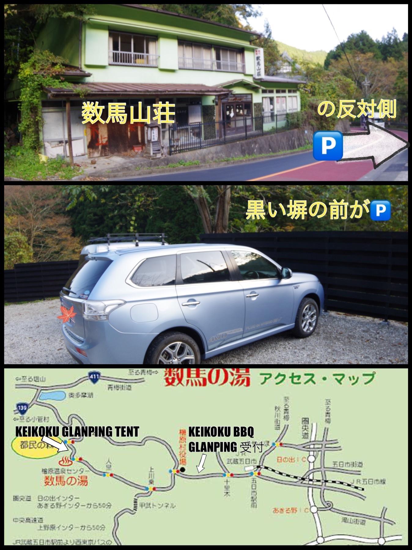 秋川渓谷 KEIKOKU GLANPING TENT アクセス 駐車場
