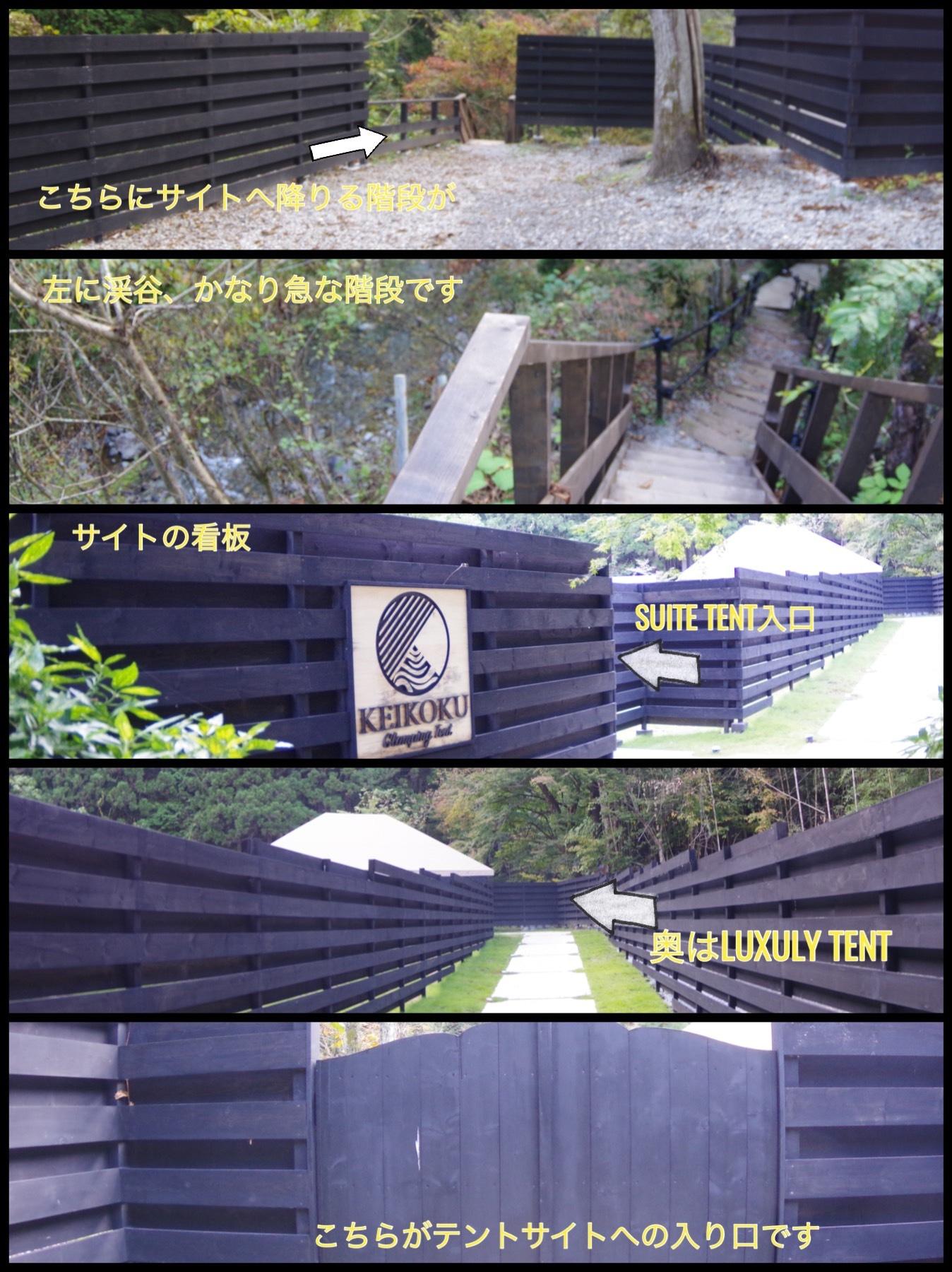 秋川渓谷 KEIKOKU GLANPING TENT SUITE スイートサイト