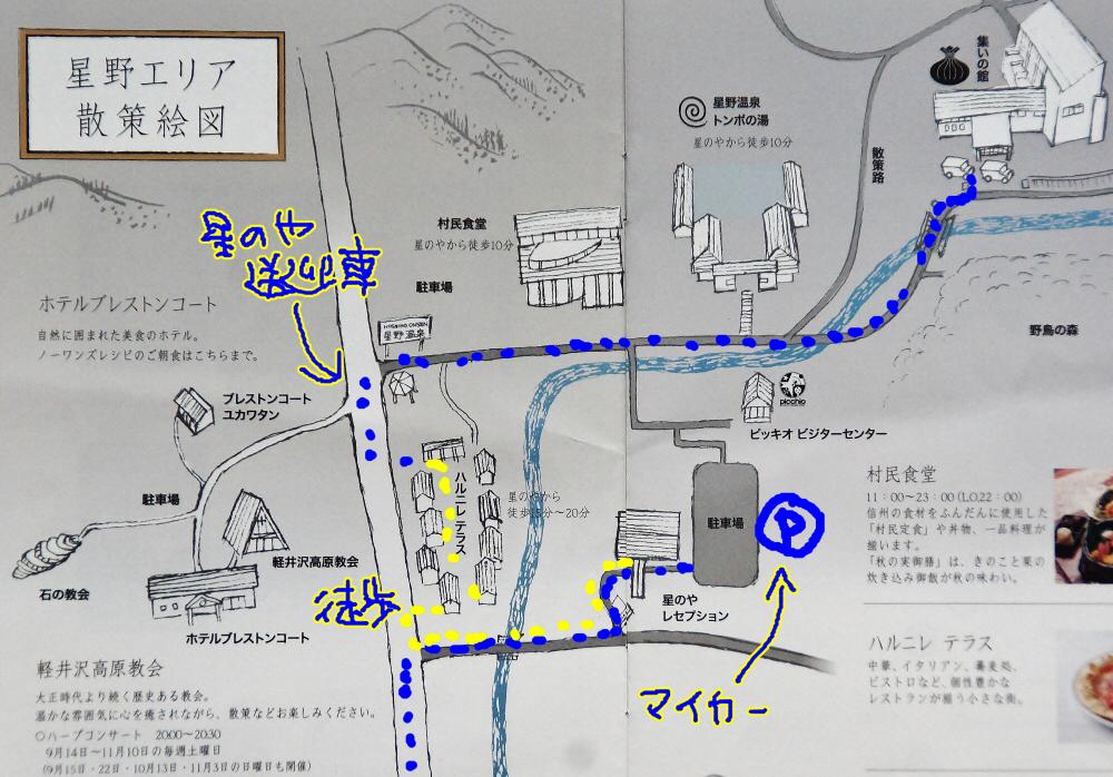 星のや軽井沢 宿泊者用駐車場〜ハルニレテラス〜宿泊棟マップ
